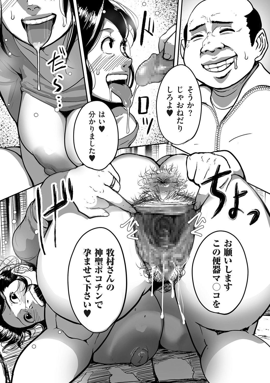 comic KURiBERON DUMA 2020-05 Vol. 20 215