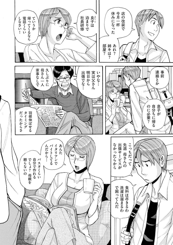 comic KURiBERON DUMA 2020-05 Vol. 20 21