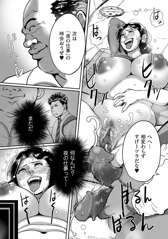 comic KURiBERON DUMA 2020-05 Vol. 20 222