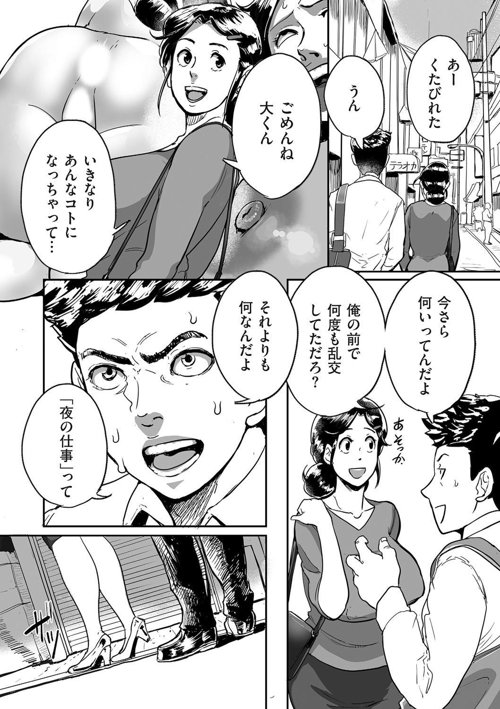comic KURiBERON DUMA 2020-05 Vol. 20 223