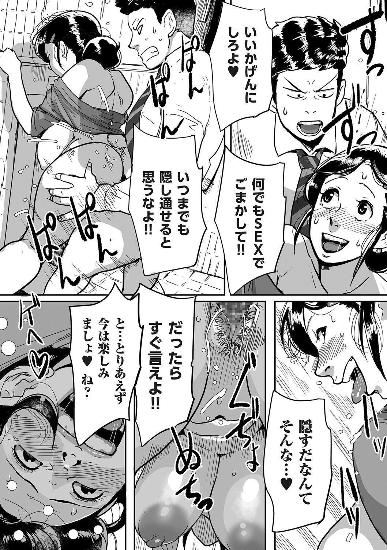 comic KURiBERON DUMA 2020-05 Vol. 20 225