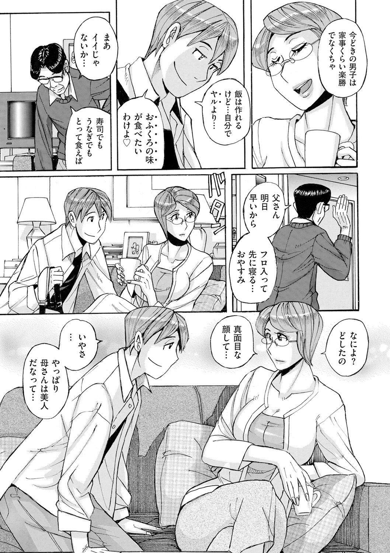 comic KURiBERON DUMA 2020-05 Vol. 20 22