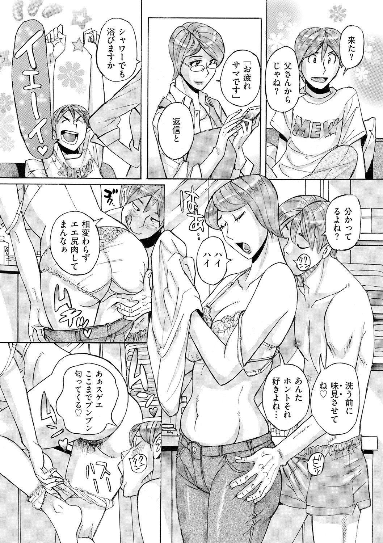 comic KURiBERON DUMA 2020-05 Vol. 20 27