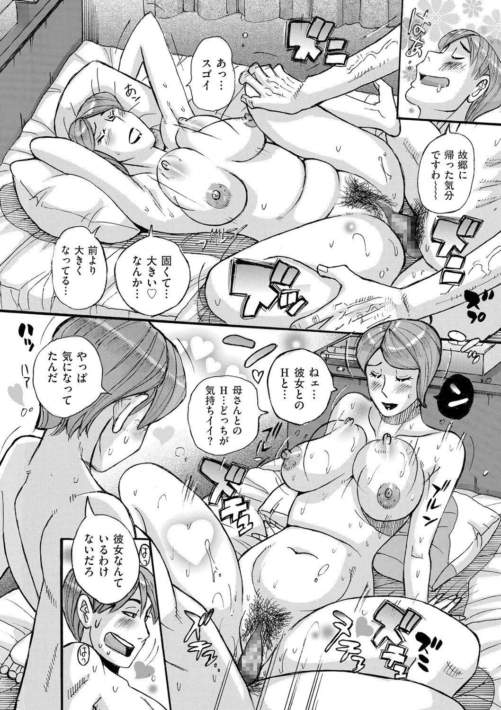 comic KURiBERON DUMA 2020-05 Vol. 20 39