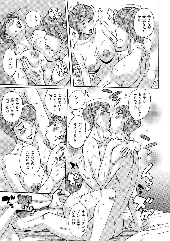 comic KURiBERON DUMA 2020-05 Vol. 20 40