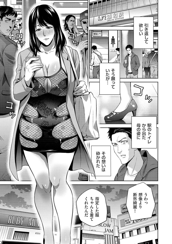 comic KURiBERON DUMA 2020-05 Vol. 20 46