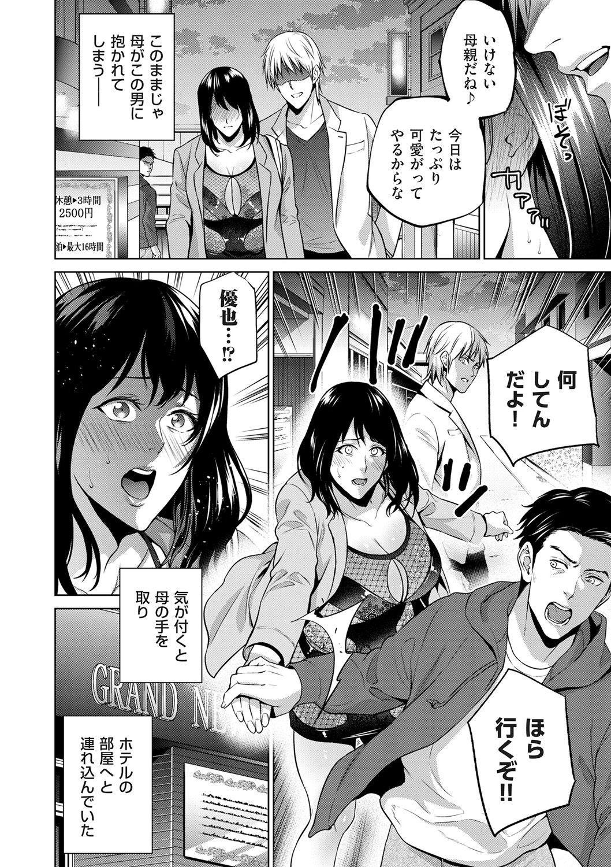 comic KURiBERON DUMA 2020-05 Vol. 20 47