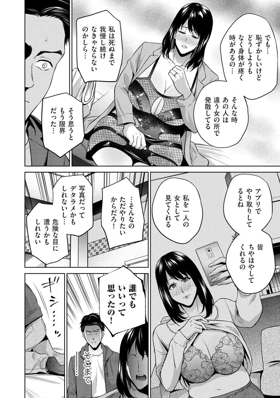 comic KURiBERON DUMA 2020-05 Vol. 20 49