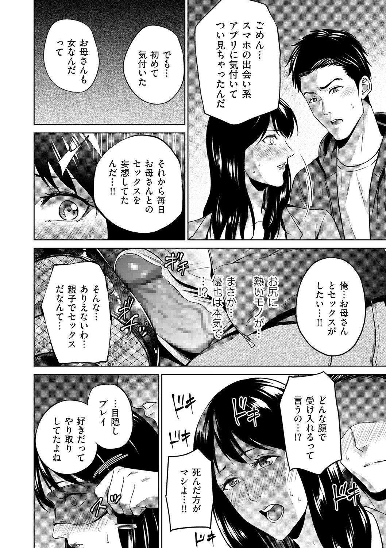 comic KURiBERON DUMA 2020-05 Vol. 20 51