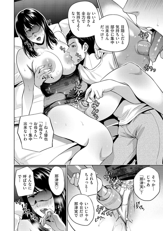 comic KURiBERON DUMA 2020-05 Vol. 20 53