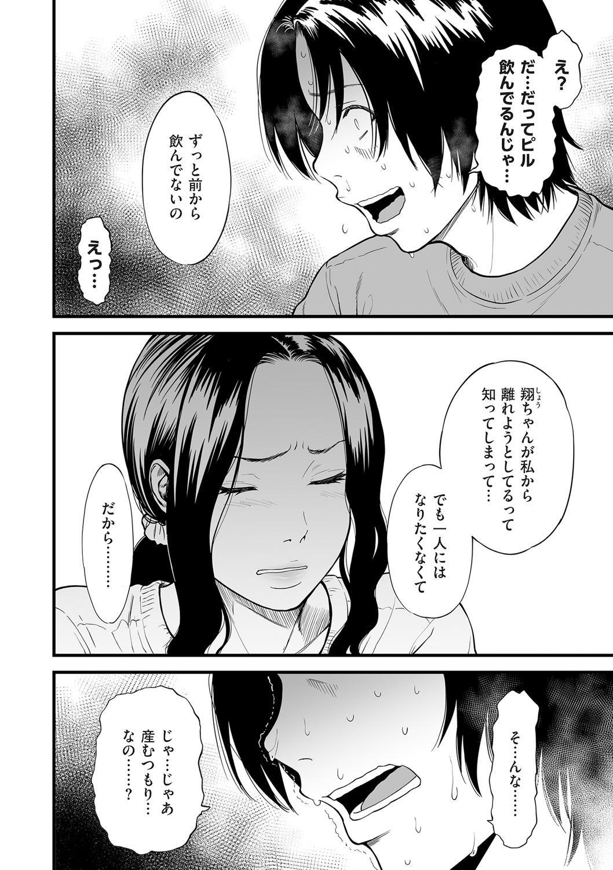 comic KURiBERON DUMA 2020-05 Vol. 20 75