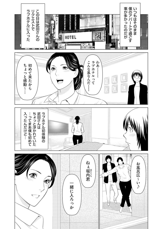 comic KURiBERON DUMA 2020-05 Vol. 20 91