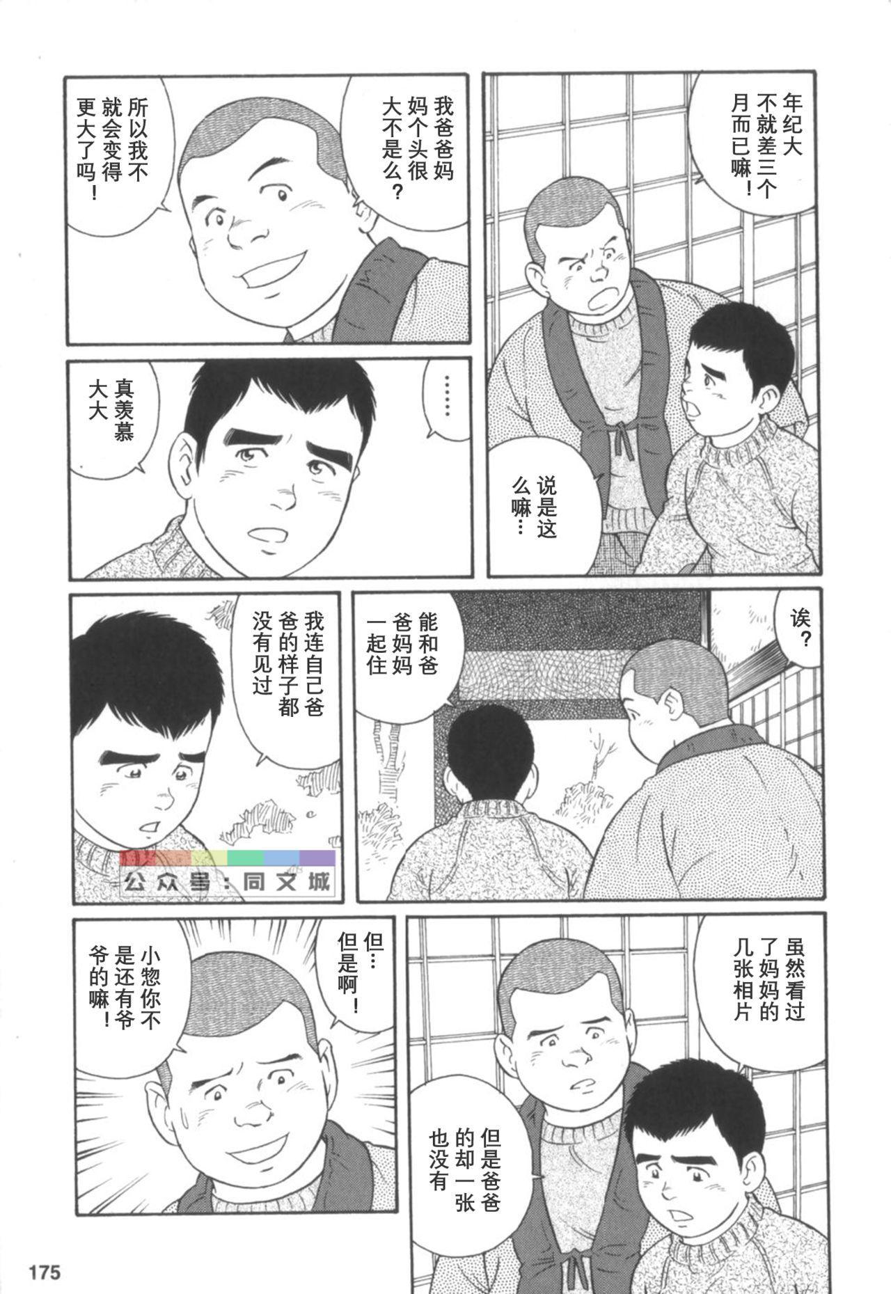 Gedou no Ie Chuukan 173