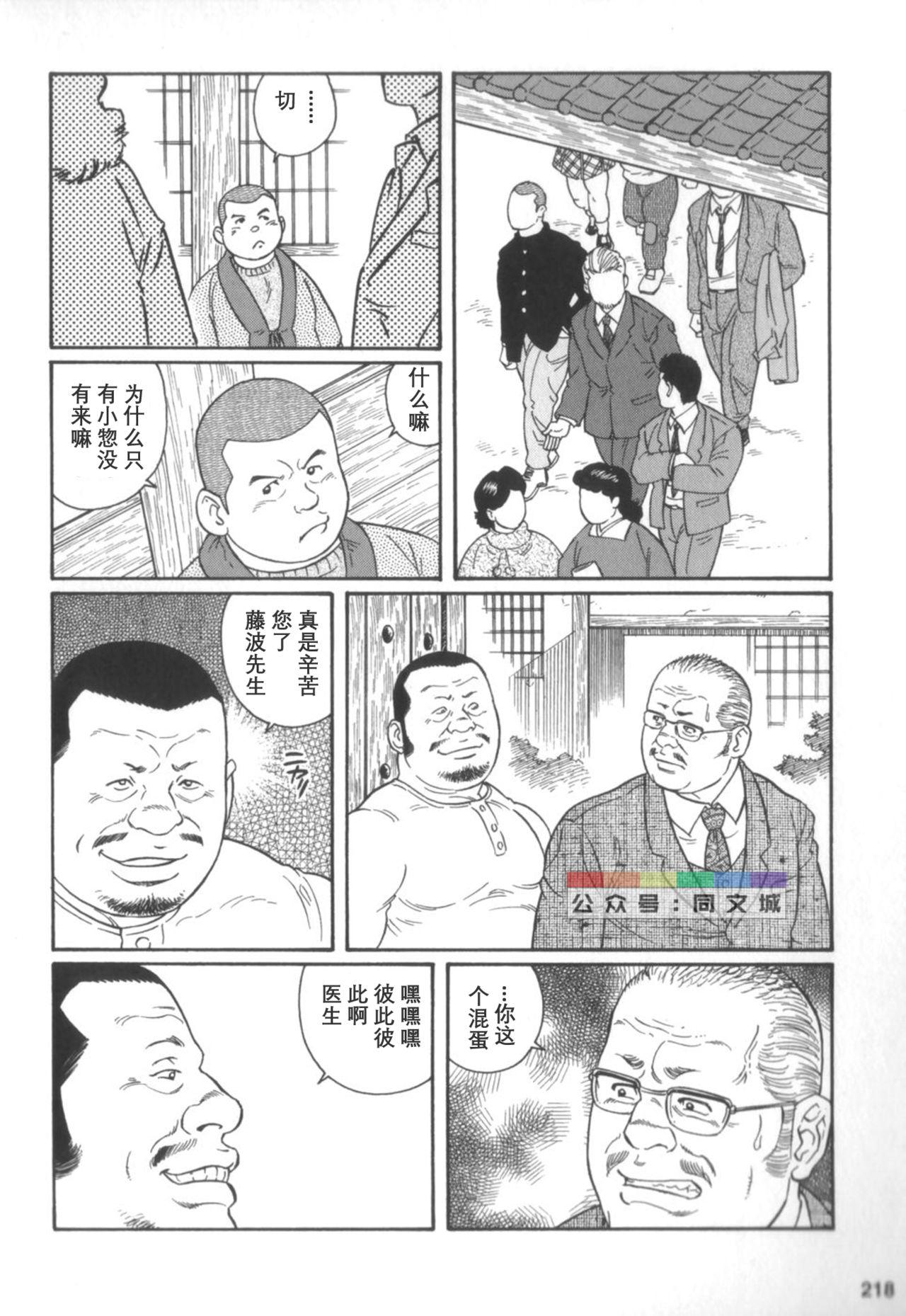 Gedou no Ie Chuukan 216