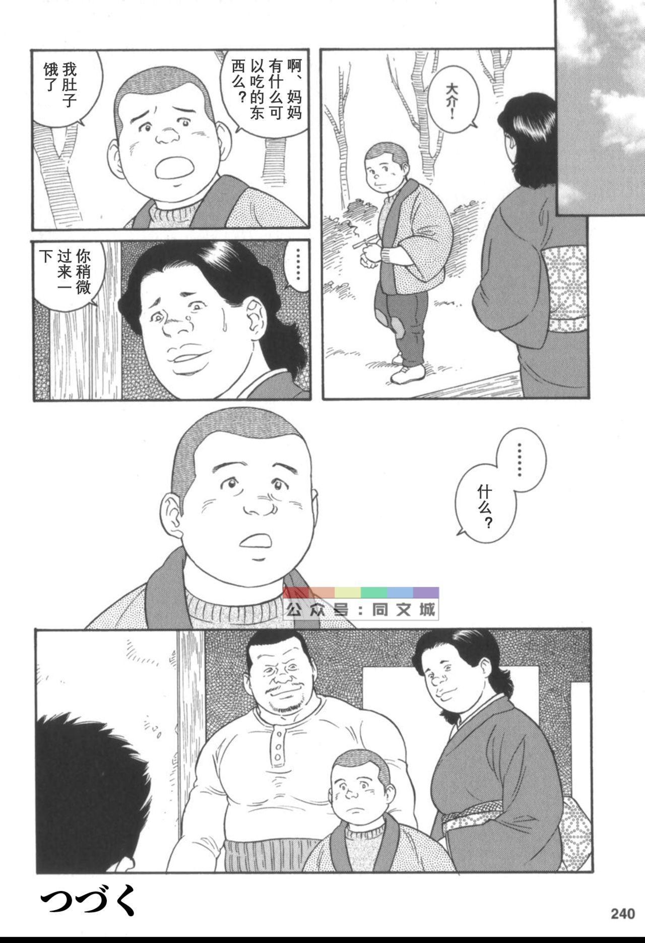 Gedou no Ie Chuukan 238