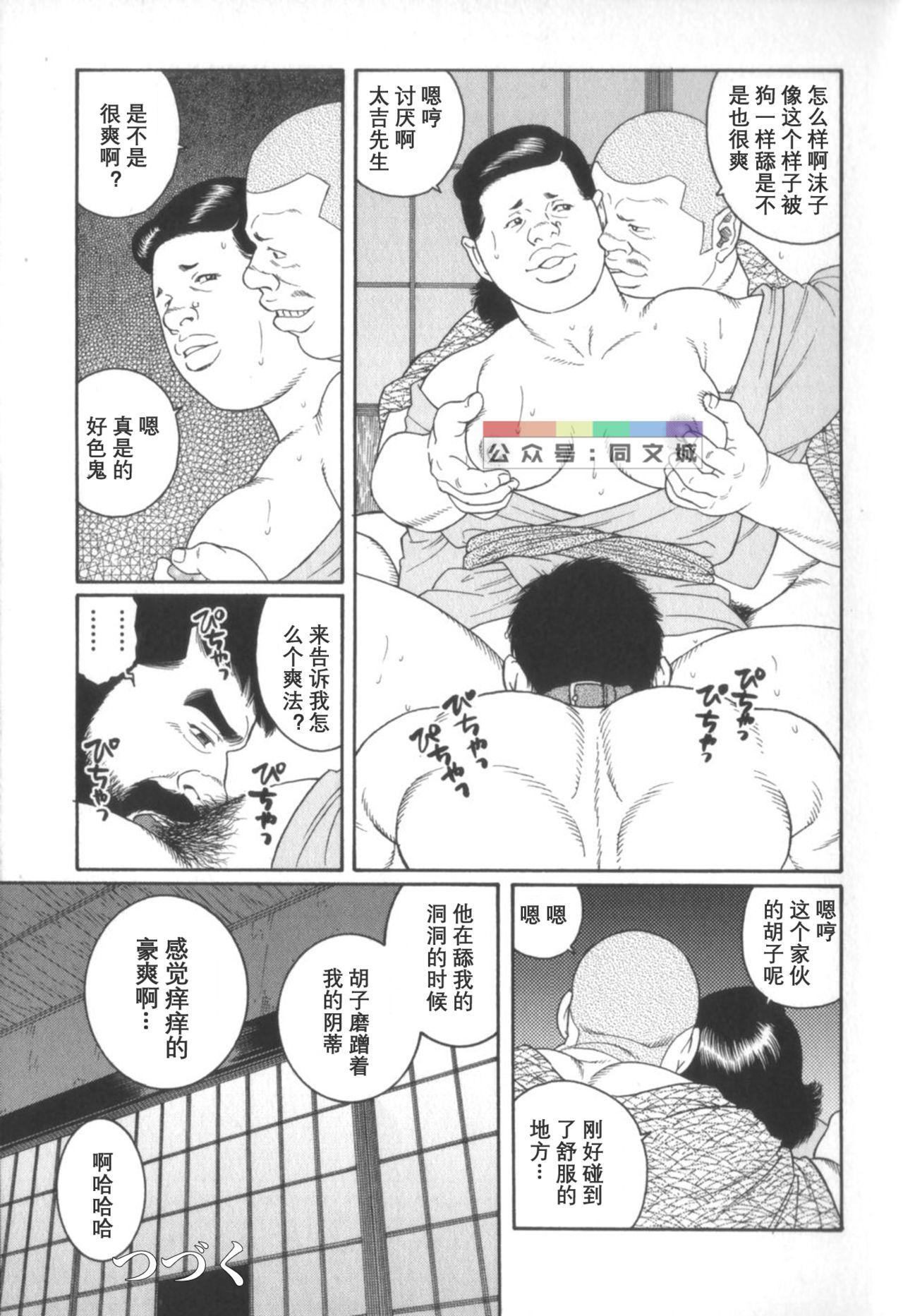 Gedou no Ie Chuukan 51
