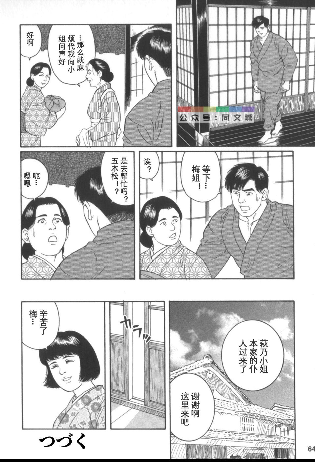 Gedou no Ie Chuukan 62