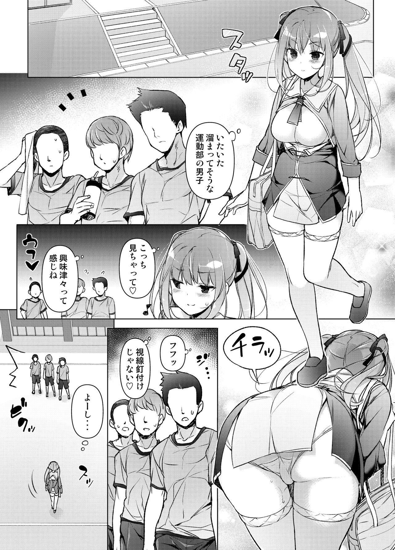"""""""Watashi o Baka ni Shita Onna"""" ni Natta Watashi 17"""