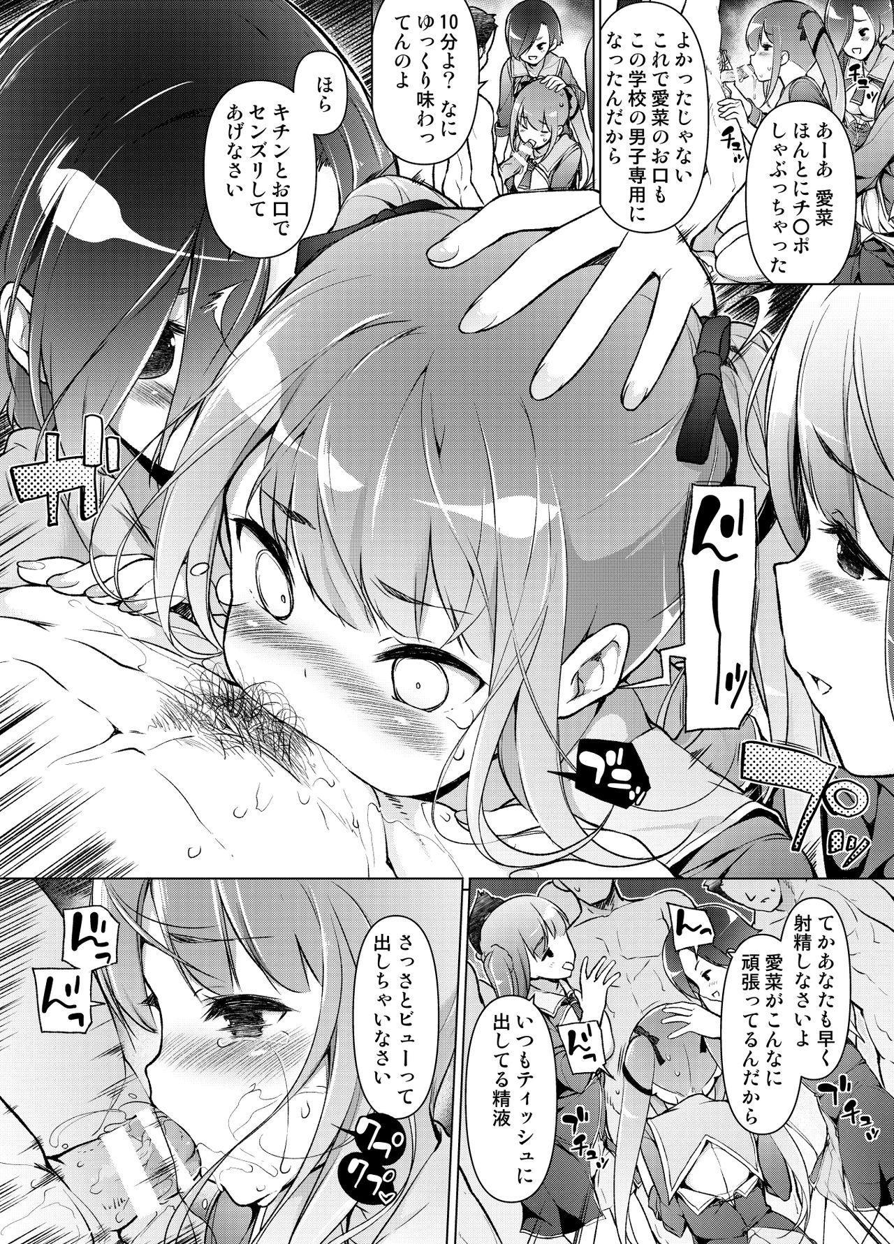 """""""Watashi o Baka ni Shita Onna"""" ni Natta Watashi 37"""