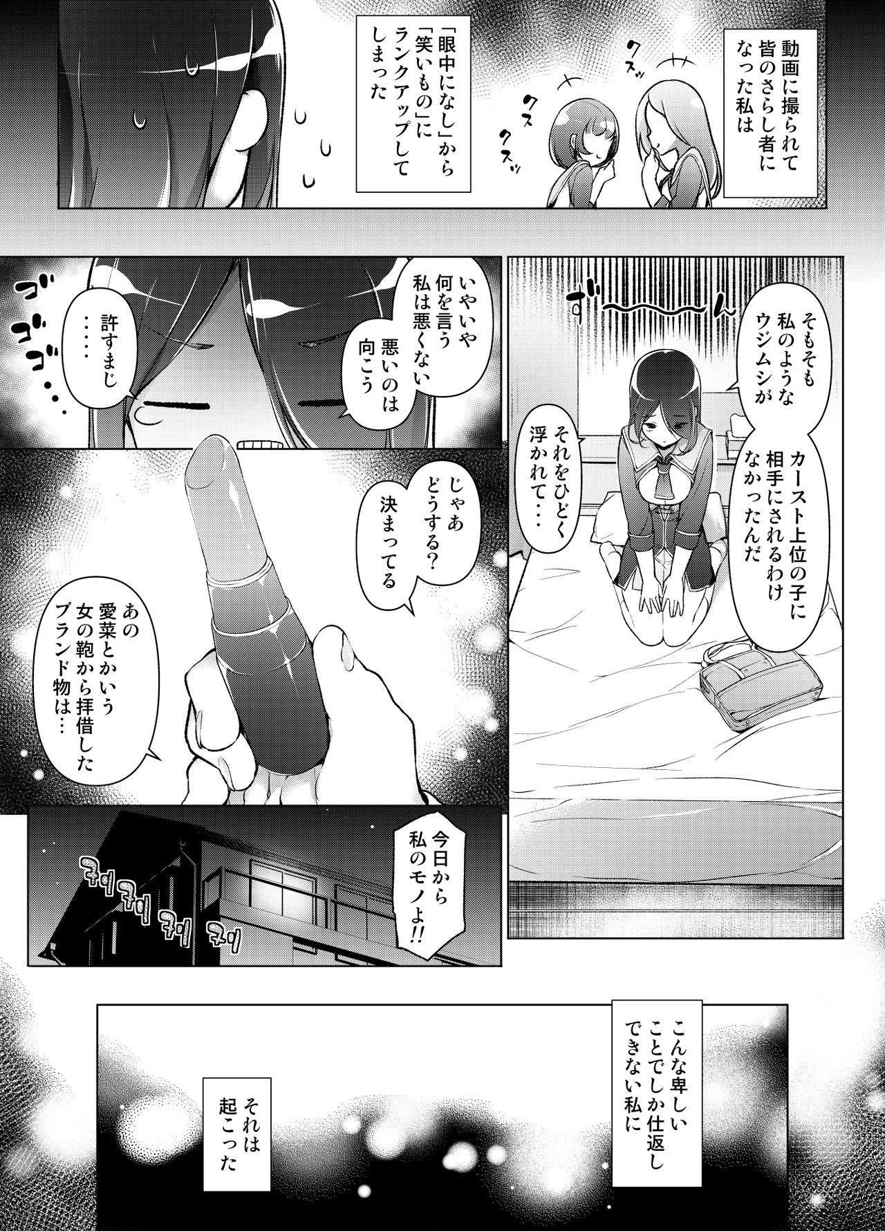 """""""Watashi o Baka ni Shita Onna"""" ni Natta Watashi 3"""