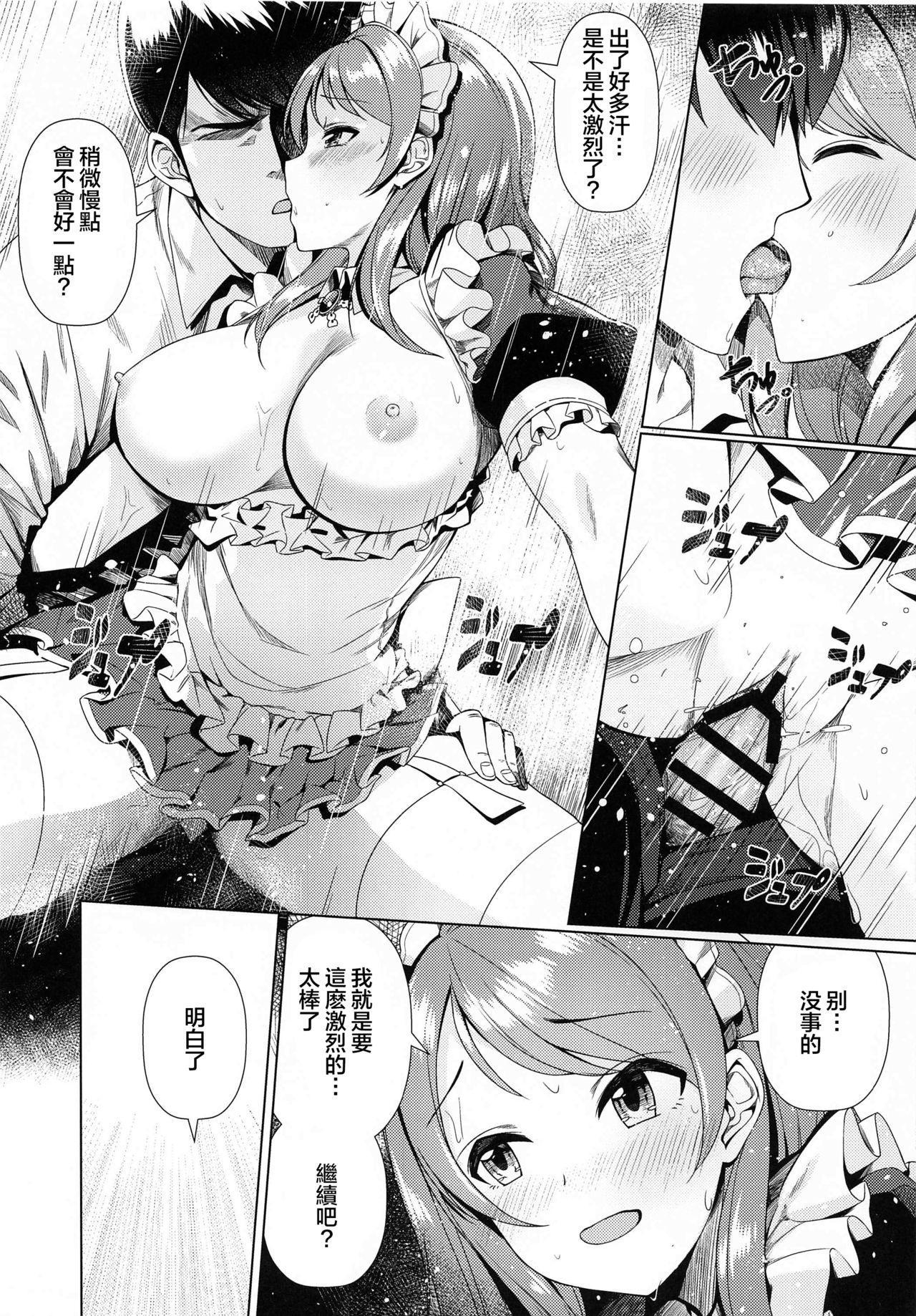 Maid Karen to Gohoushi Shiau Hon | 与女仆加莲的侍奉本 21