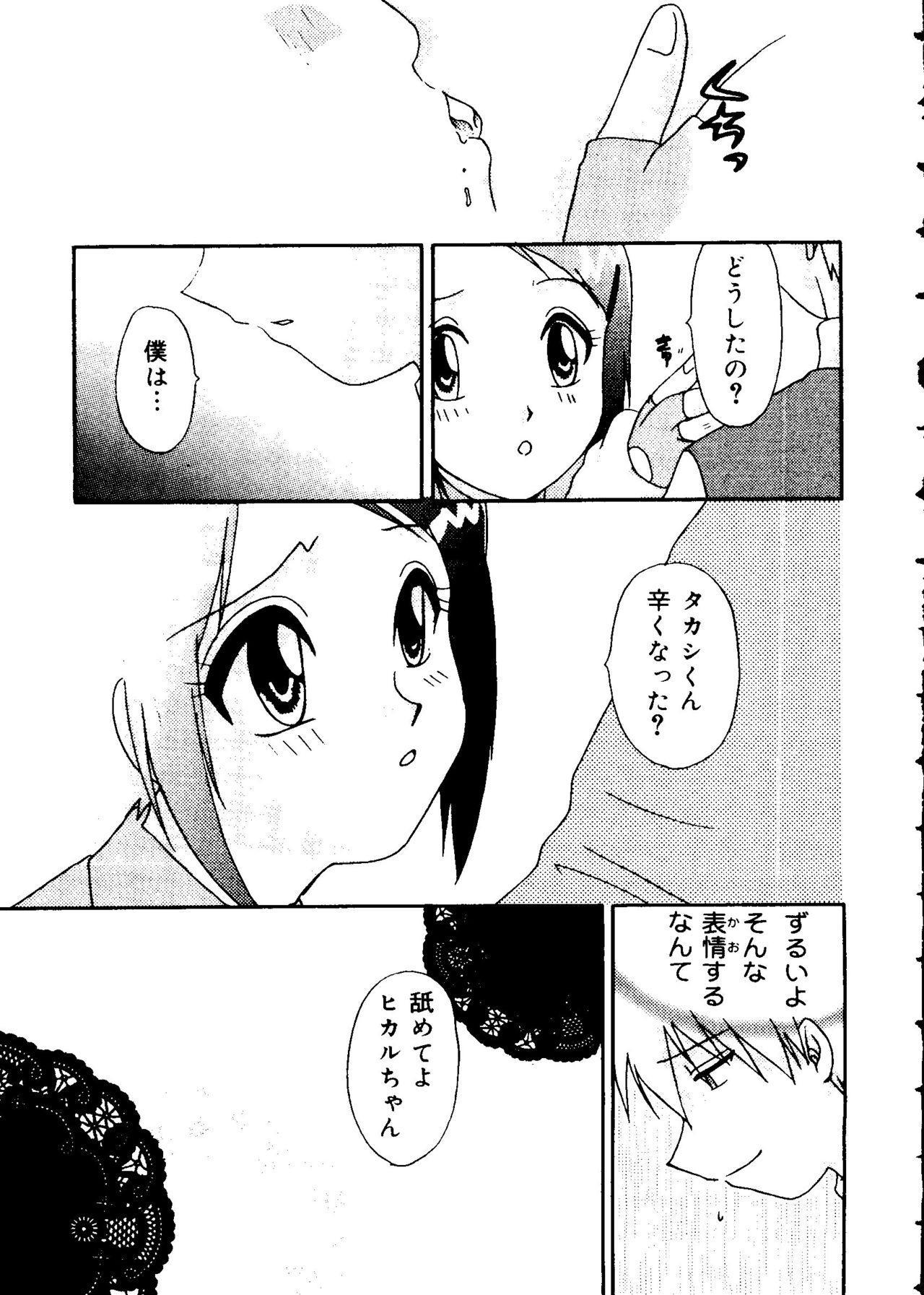 Love Chara Taizen No. 12 118