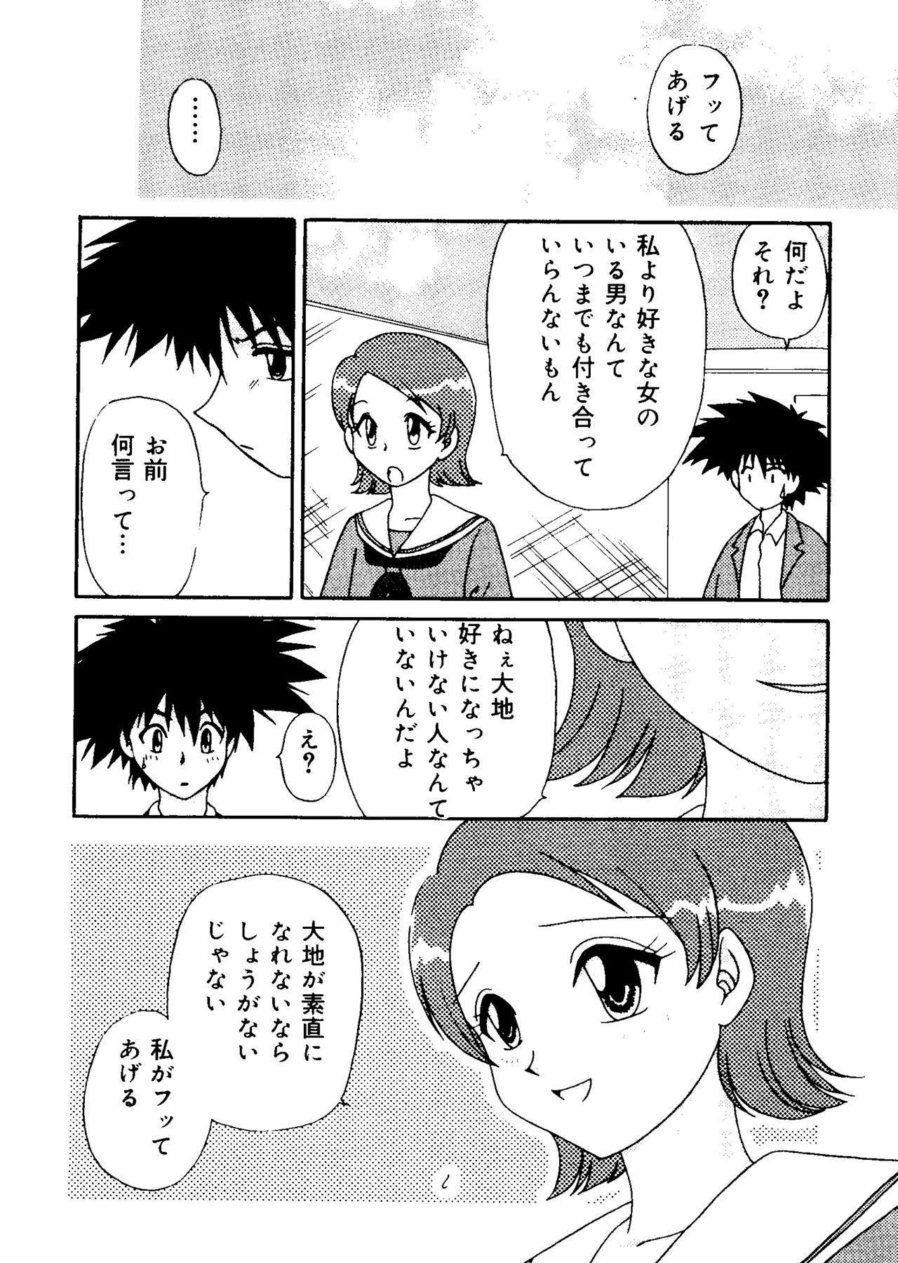 Love Chara Taizen No. 12 123