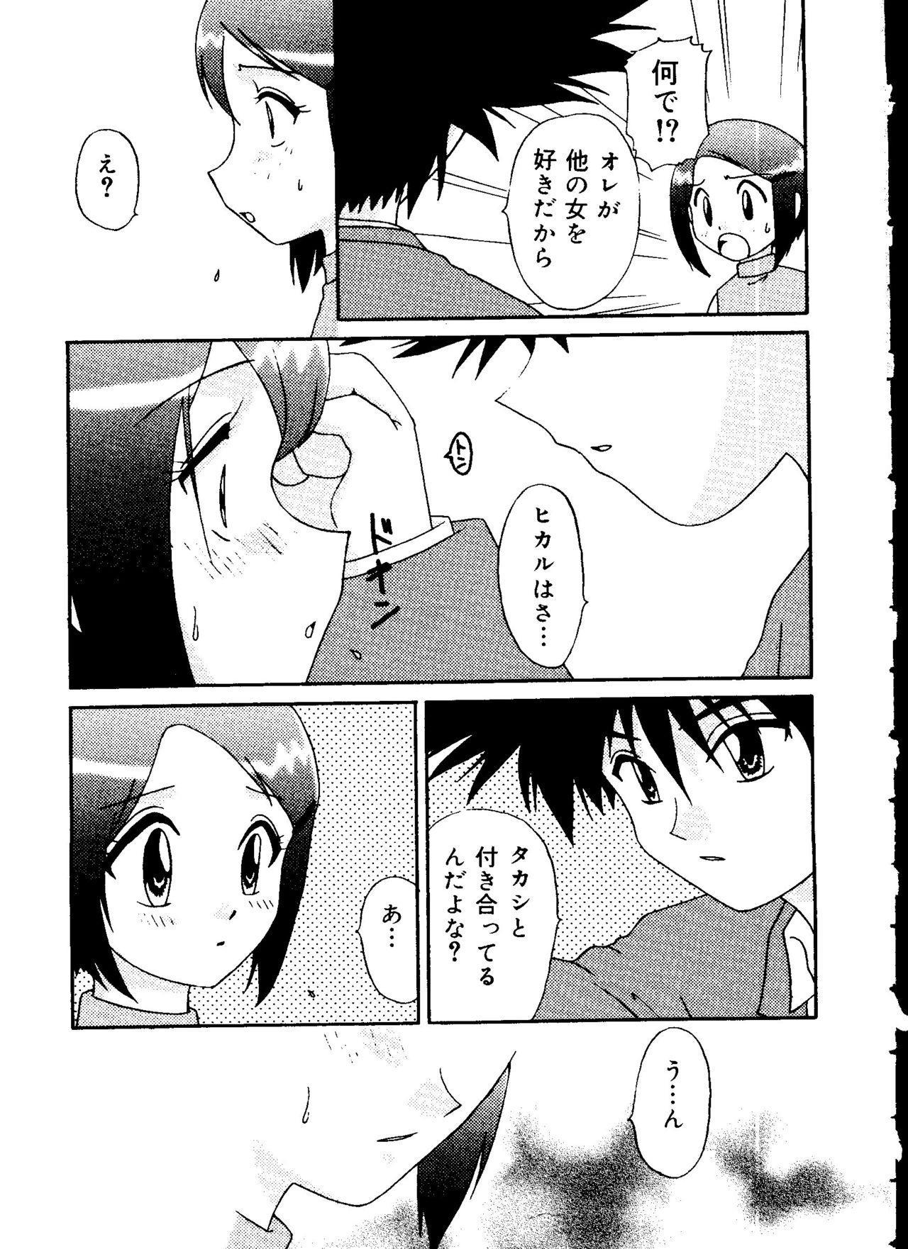 Love Chara Taizen No. 12 126