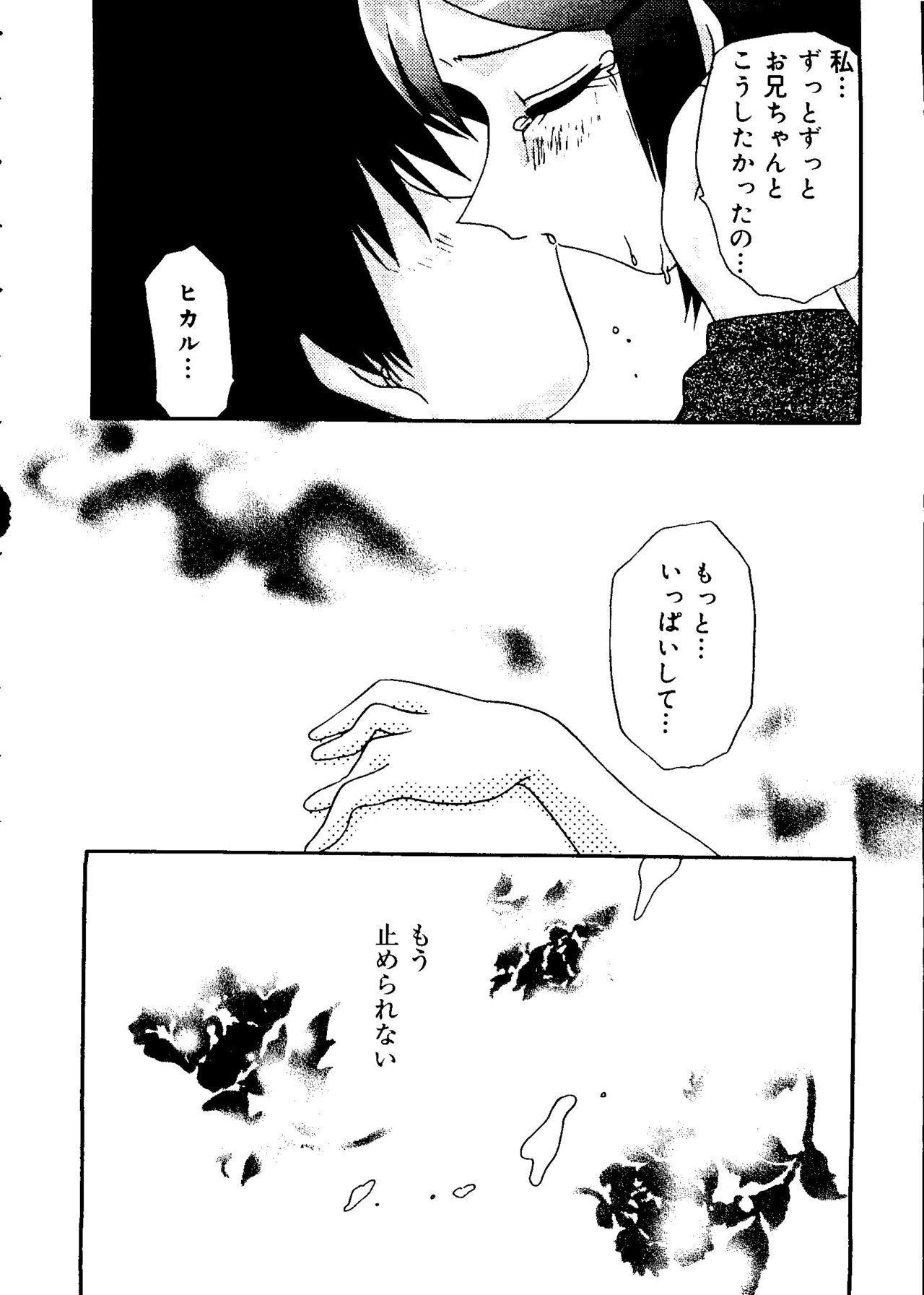 Love Chara Taizen No. 12 135