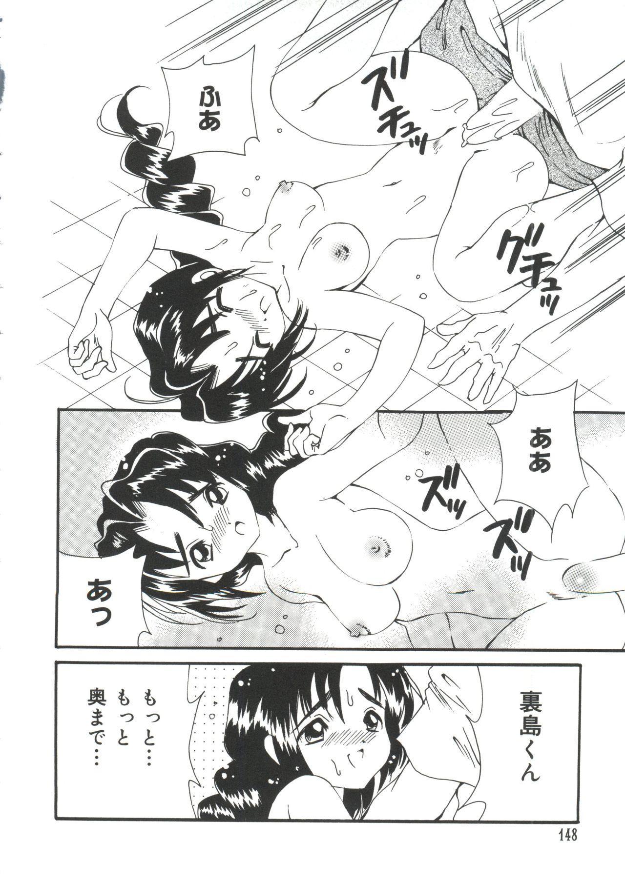 Love Chara Taizen No. 12 147