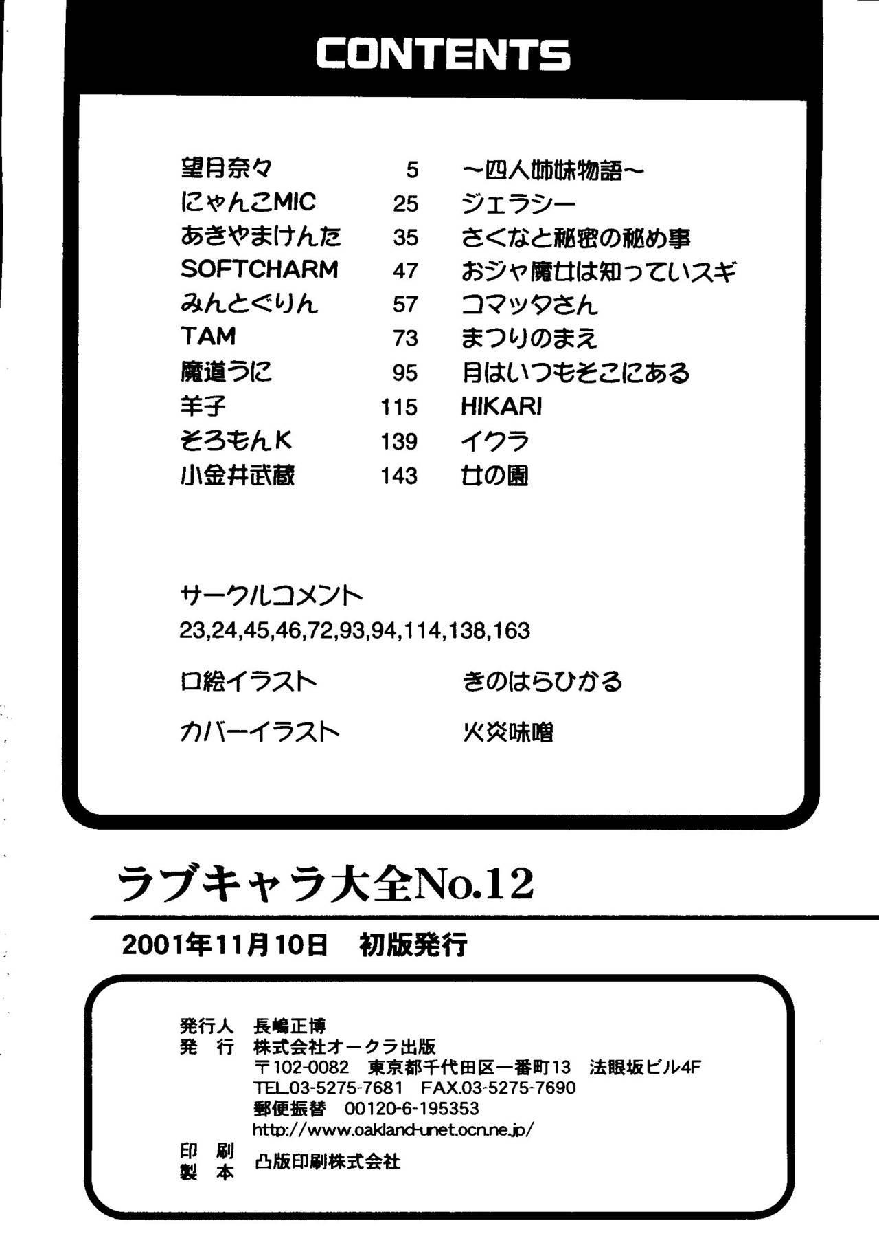 Love Chara Taizen No. 12 163