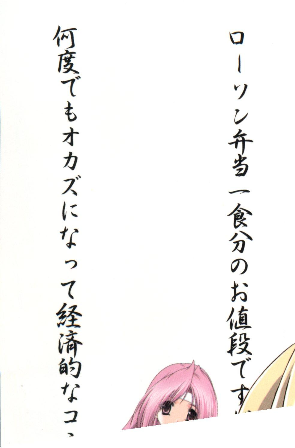Love Chara Taizen No. 12 164