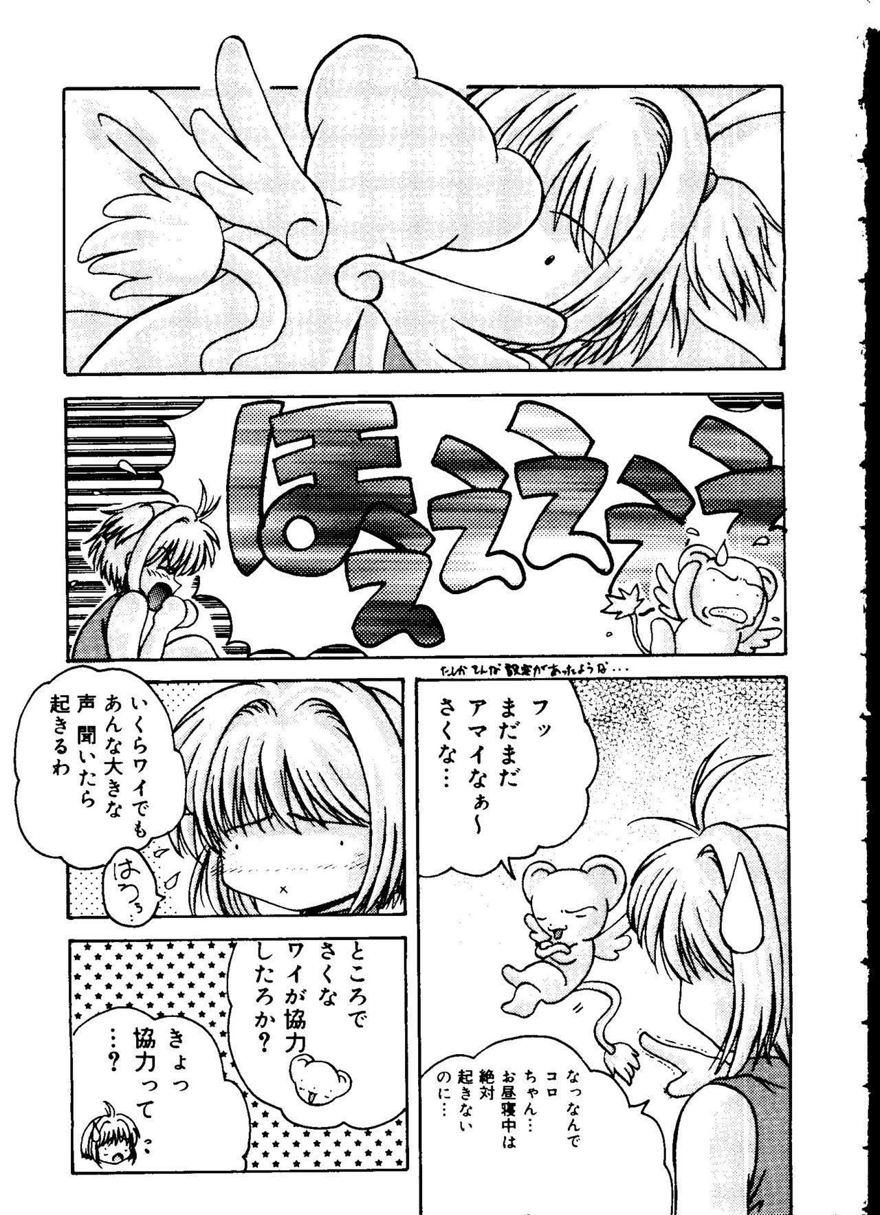 Love Chara Taizen No. 12 36