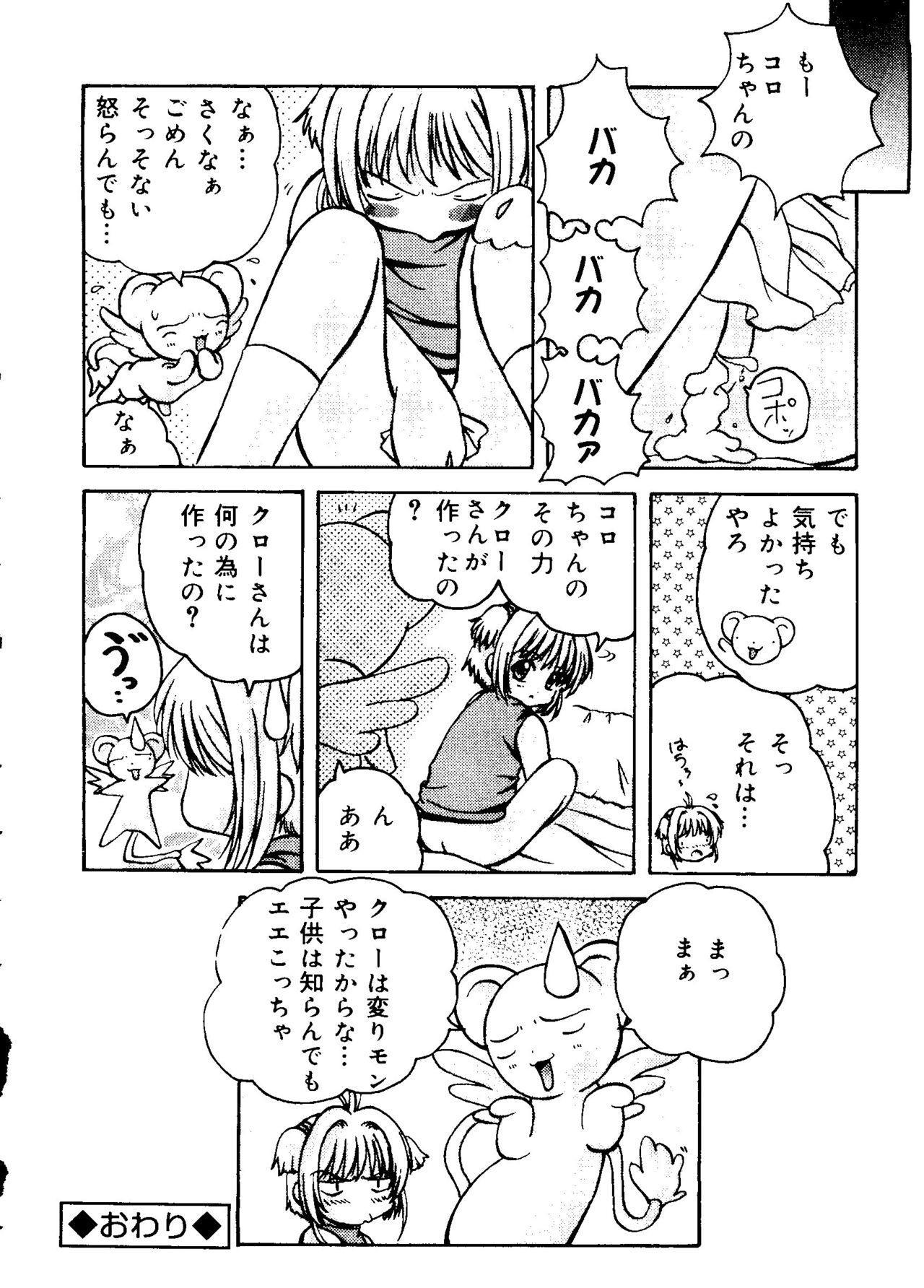 Love Chara Taizen No. 12 41