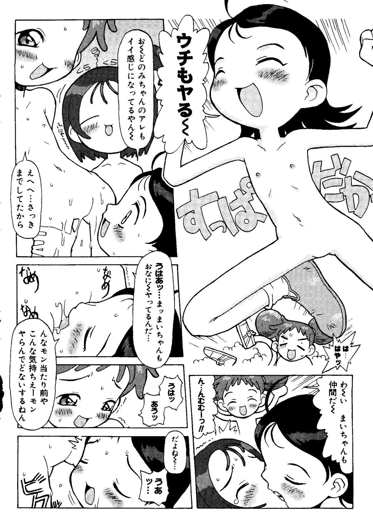 Love Chara Taizen No. 12 51