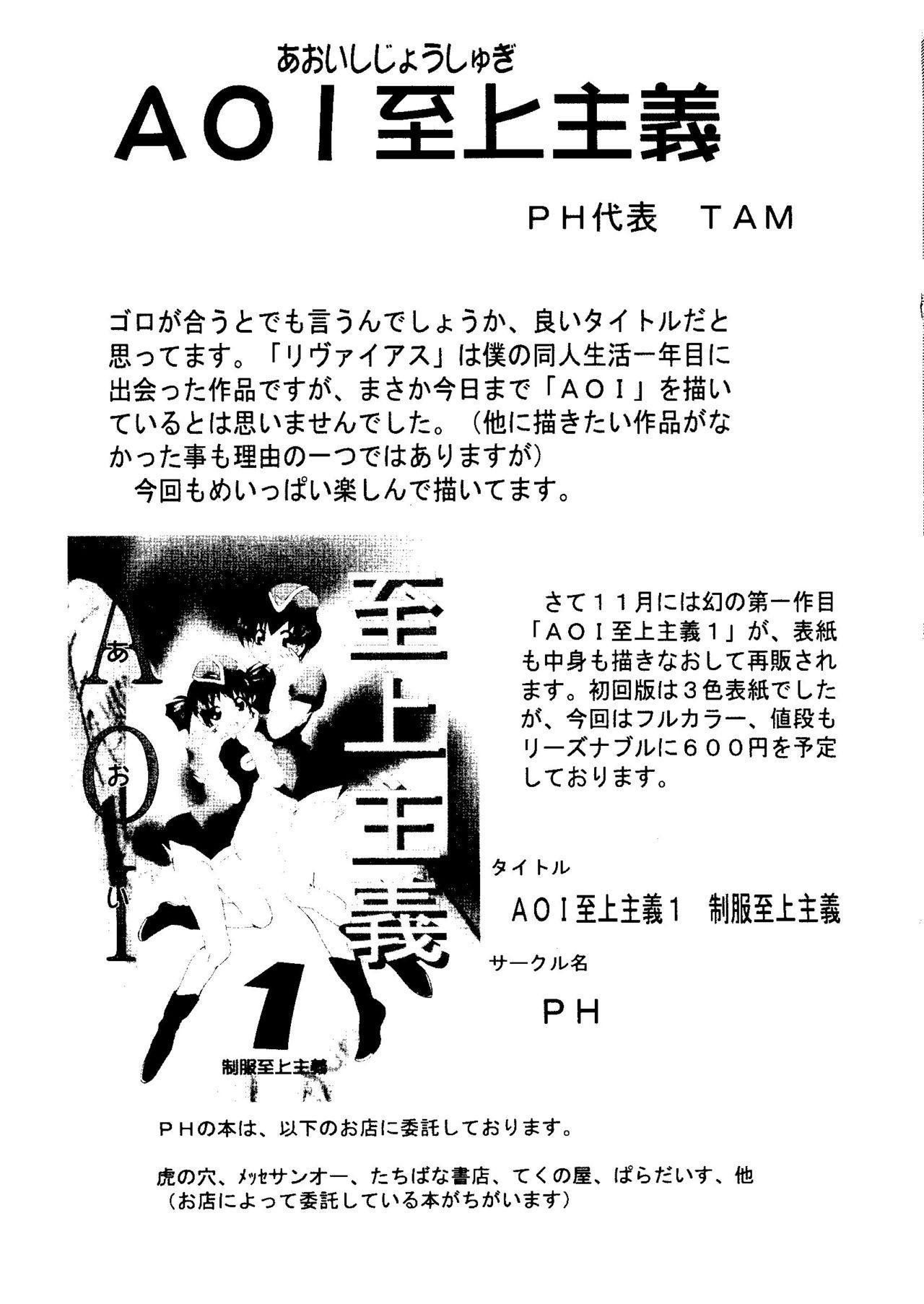 Love Chara Taizen No. 12 92