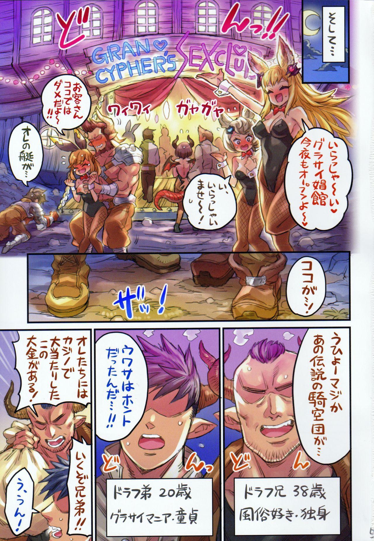 Grancypher Shoukan Zenpen Nakama to Issen Koechau Hon 3