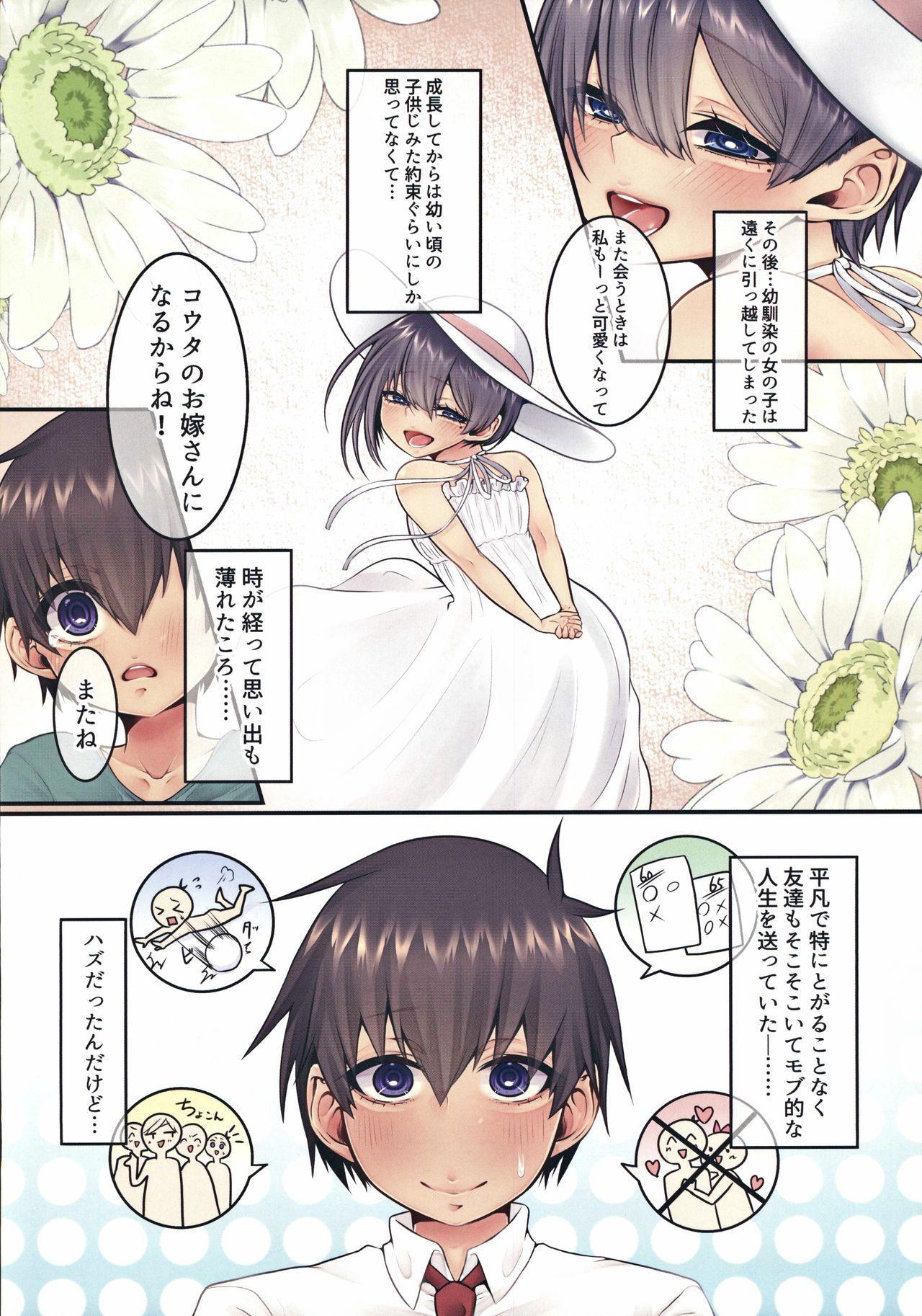 Erosugiru Karada o Shita Doukyuusei to no Hamemakuri Nakadashi Seikatsu 4