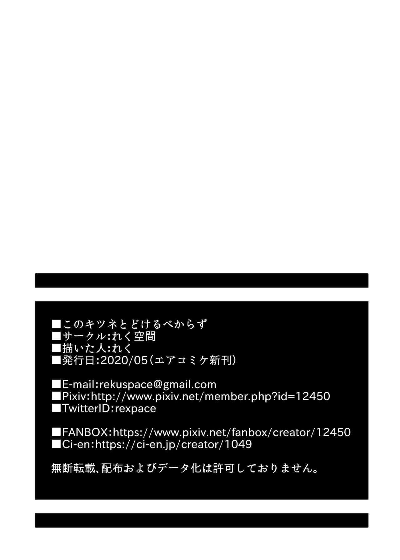 Kono Kitsune Todokeru bekarazu 24