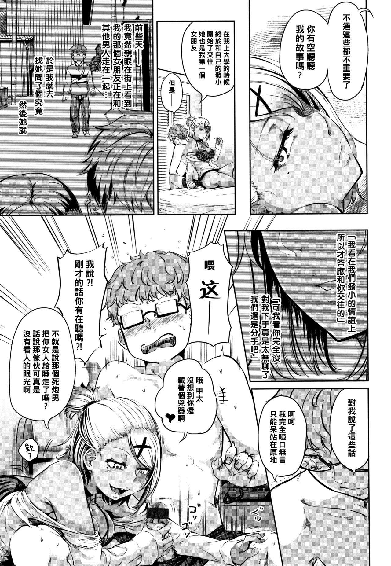 Aogeba Kuro Gal 2
