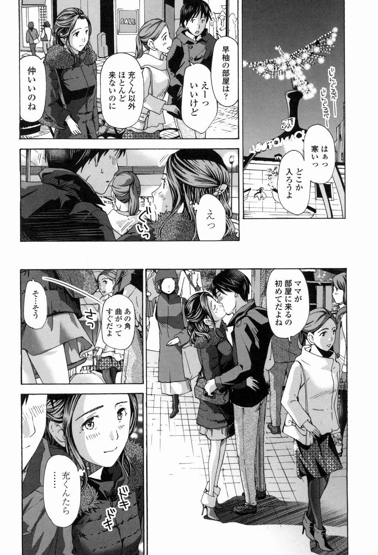 Watashi, Kimi yori Daibu Toshiue yo? 110