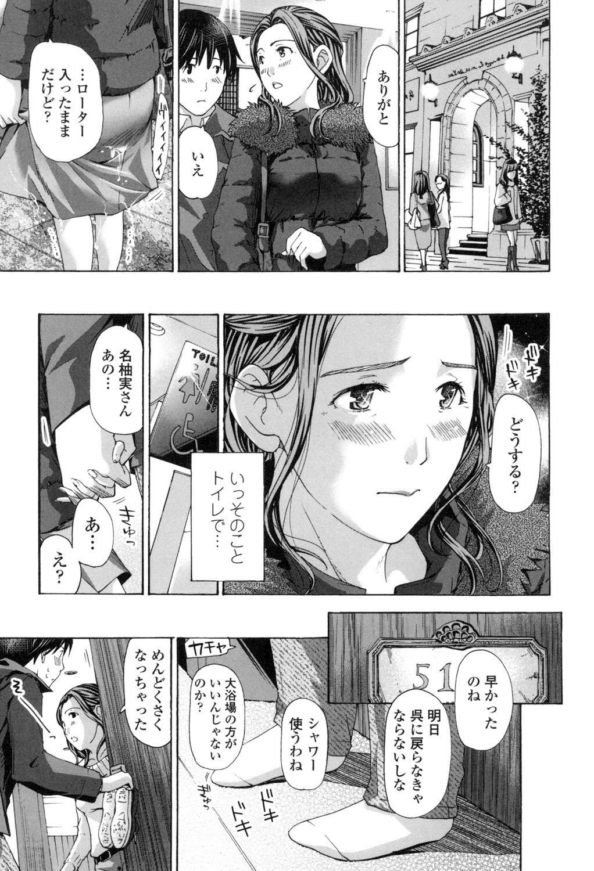 Watashi, Kimi yori Daibu Toshiue yo? 114