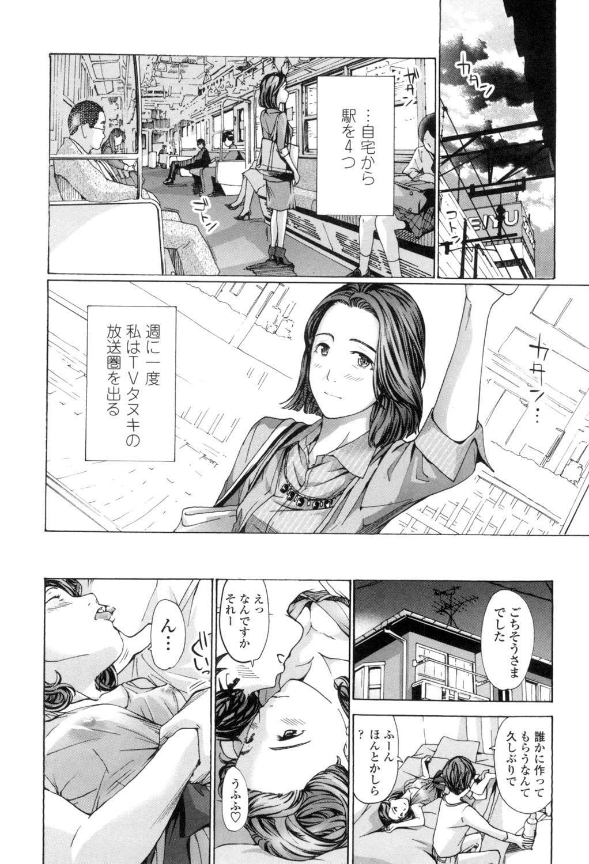 Watashi, Kimi yori Daibu Toshiue yo? 11