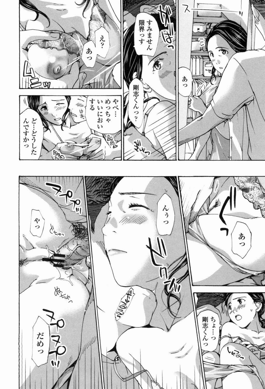 Watashi, Kimi yori Daibu Toshiue yo? 131