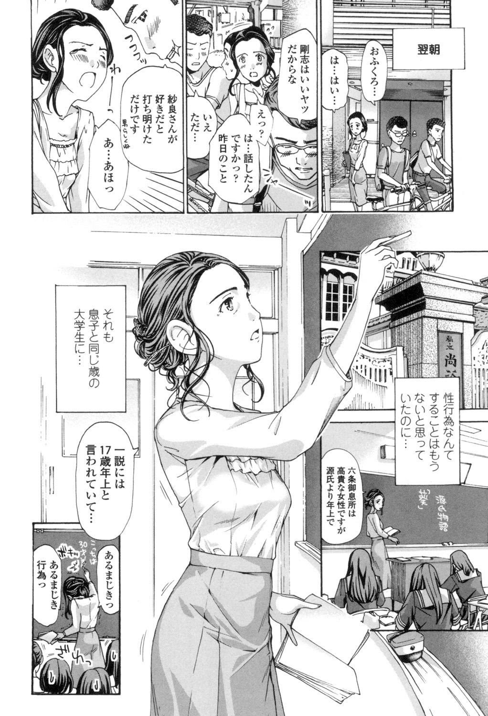 Watashi, Kimi yori Daibu Toshiue yo? 135