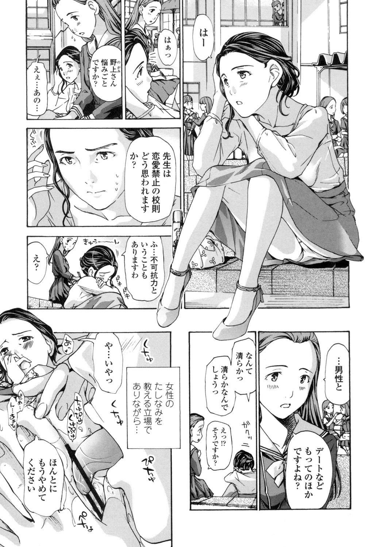 Watashi, Kimi yori Daibu Toshiue yo? 136