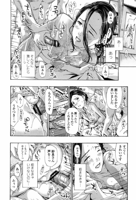 Watashi, Kimi yori Daibu Toshiue yo? 139