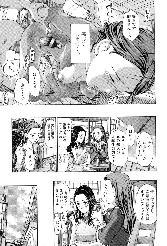 Watashi, Kimi yori Daibu Toshiue yo? 140