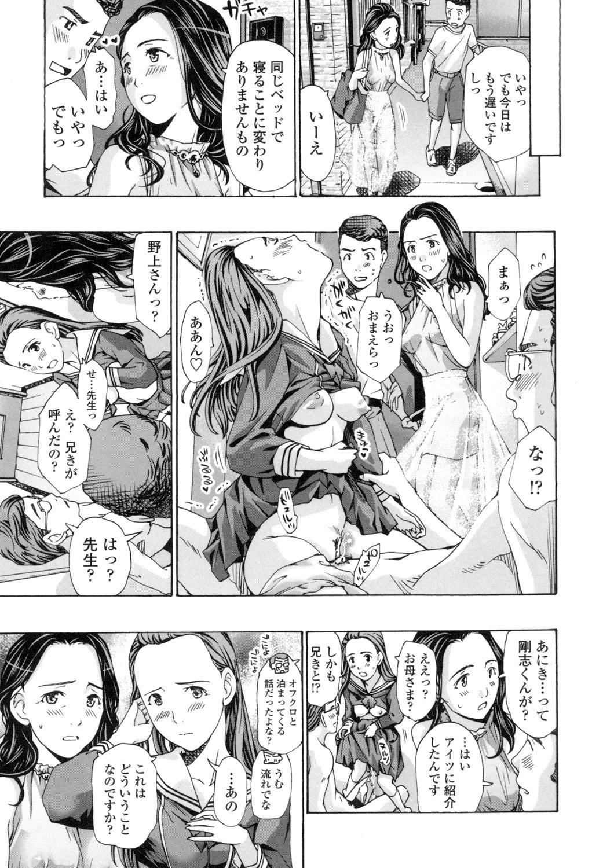 Watashi, Kimi yori Daibu Toshiue yo? 148