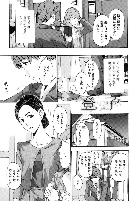 Watashi, Kimi yori Daibu Toshiue yo? 150